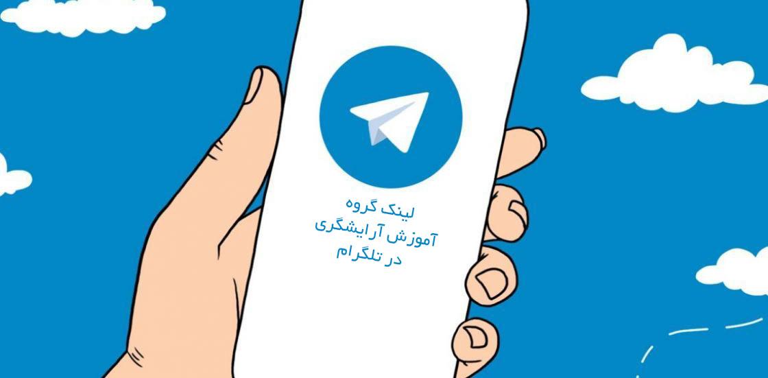 لینک گروه آموزش آرایشگری زنانه در تلگرام فاطمه حبشی