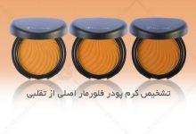 Photo of تشخیص کرم پودر فلورمار اصل از تقلبی