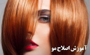آموزش رنگ مو و اصلاح مو در بهترین آرایشگاه زنانه غرب تهران زیر نظر فاطمه حبشی