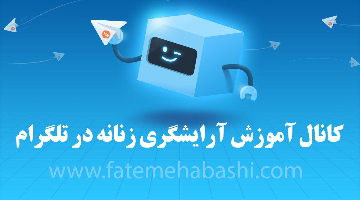 کانال آموزش آرایشگری زنانه در تهران توسط فاطمه حبشی