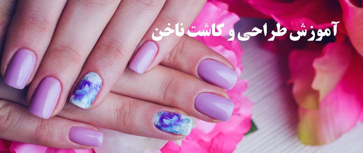 آموزش طراحی و کاشت ناخن در بهترین آموزشگاه آرایشگری زنانه تهران تحت مدیریت خانم فاطمه حبشی